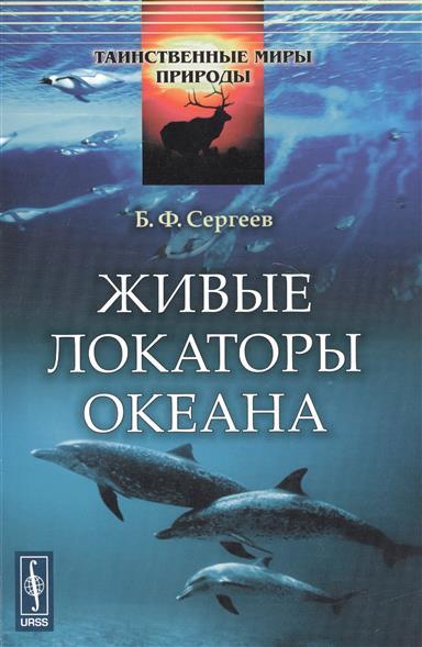 Сергеев Б. локаторы океана