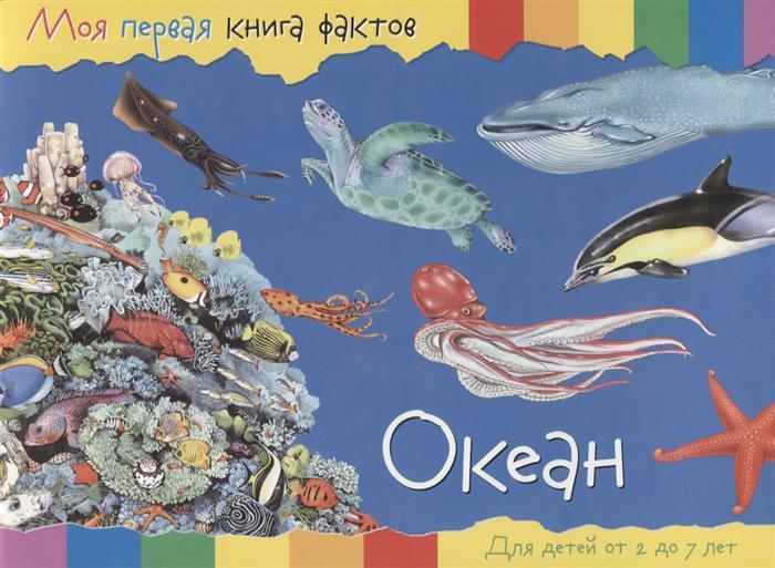 Океан. Для детей от 2 до 7 лет