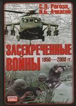 Засекреченные войны 1950-2000 гг.