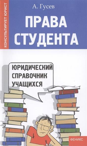 Гусев А. Права студента. Юридический справочник учащихся а гусев
