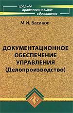 Басаков М. Документационное обеспечение управления михаил басаков документационное обеспечение управления