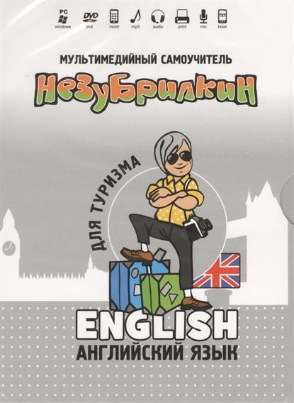 Мультимедийный самоучитель Незубрилкин Английский язык для туризма (DVD) (Интеллект груп)