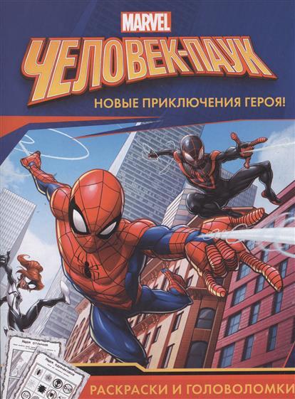 Человек-паук. Раскраски и головоломки человек паук раскраски и задания isbn 978 5 17 103850 2