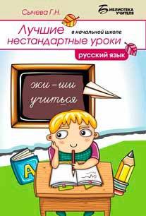 Сычева Г. Лучшие нестандартные уроки в начальной школе: русский язык сычева г задачи на приведение к единице в начальной школе