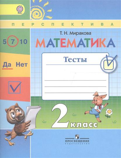 Математика. Тесты. 2 класс. Учебное пособие для общеобразовательных организаций