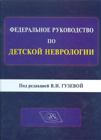 Федеральное руководство по детской неврологии. Под редакцией В.И. Гузевой от Читай-город