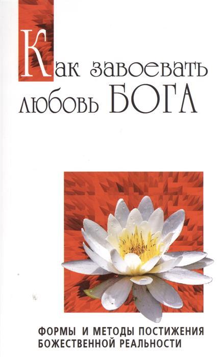 Как завоевать любовь Бога Формы и методы постижения божественной реальности ( Бхагаван Шри Сатья Саи Баба )