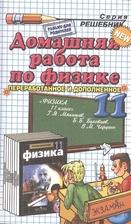Домашняя работа по физике за 11 класс к учебнику Г.Я. Мякишева, Б.Б. Буховцева, В.М. Чаругина