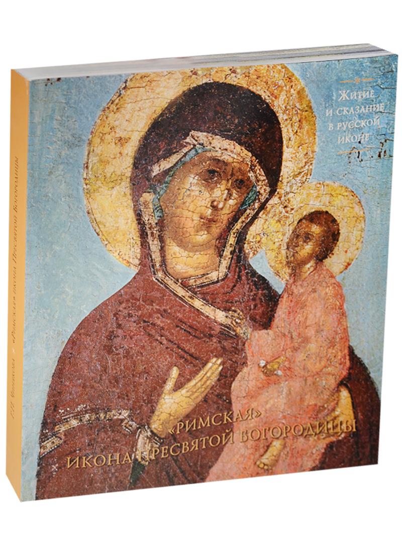 Чинякова Г. Римская икона Пресвятой Богородицы из храма во имя святого Григория Неокесарийского, что на Большой Полянке дверь храма