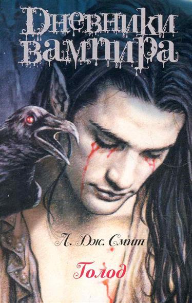 Смит Л. Дневники вампира Голод aquanet акриловая ванна aquanet capri 170 110 l 155535