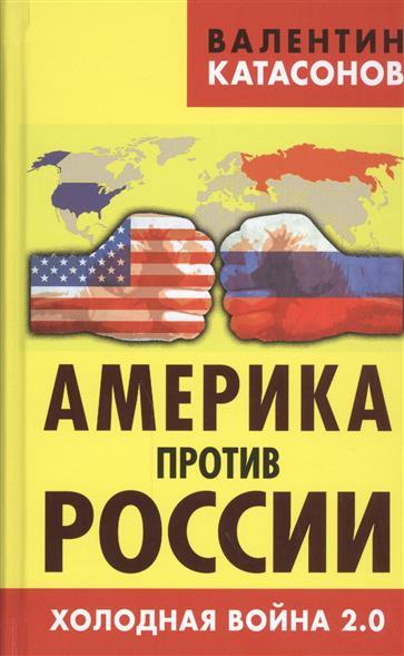 Катасонов В. Америка против России. Холодная война 2.0. Второе издание, переработанное и дополненное худи print bar холодная война