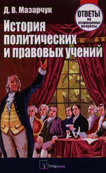 История политических и прав. учений Отв. на экзам. вопр.