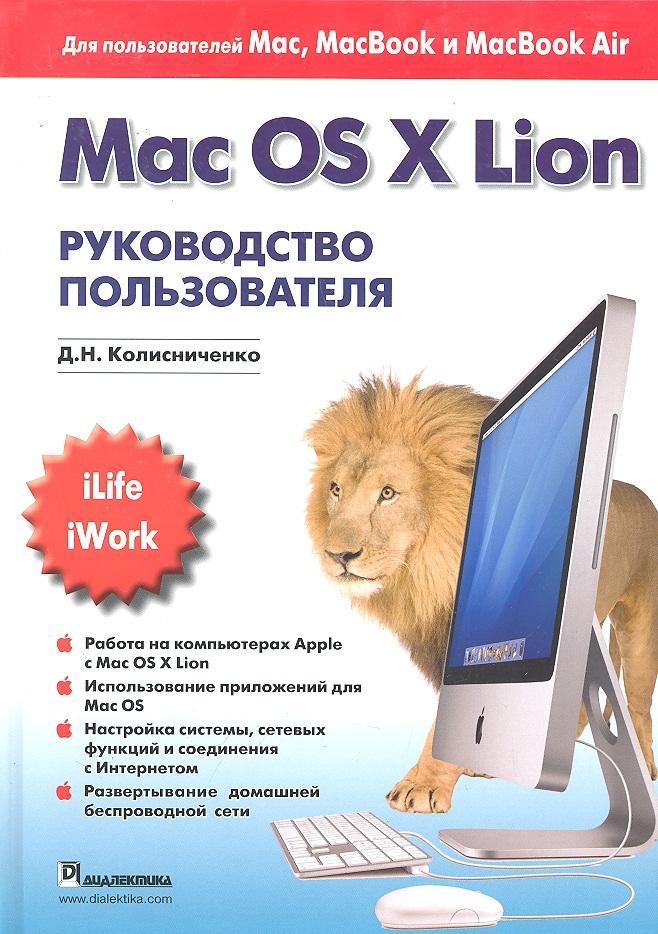 Колисниченко Д. Mac OS X Lion Руководство пользователя леонов в самоучитель mac os x lion isbn 9785699535712