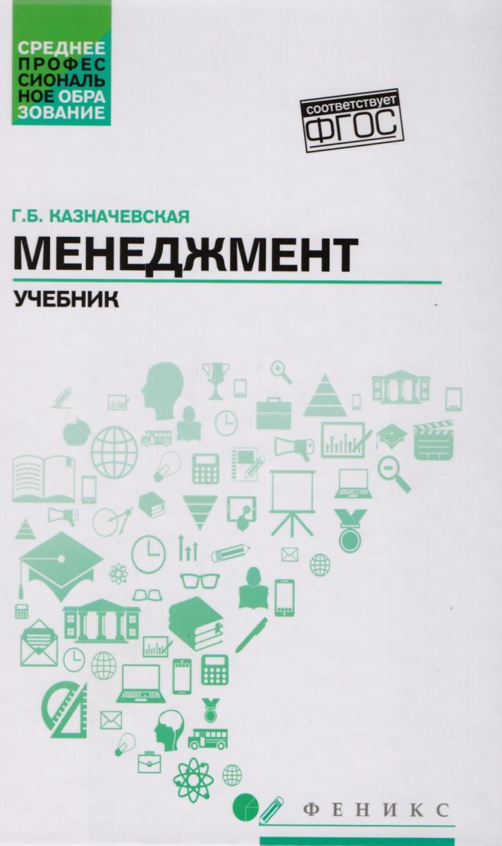 Казначевская Менеджмент. Учебник