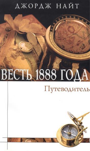 Весть 1888 года. Путеводитель. Справочное пособие в форме вопросов и ответов
