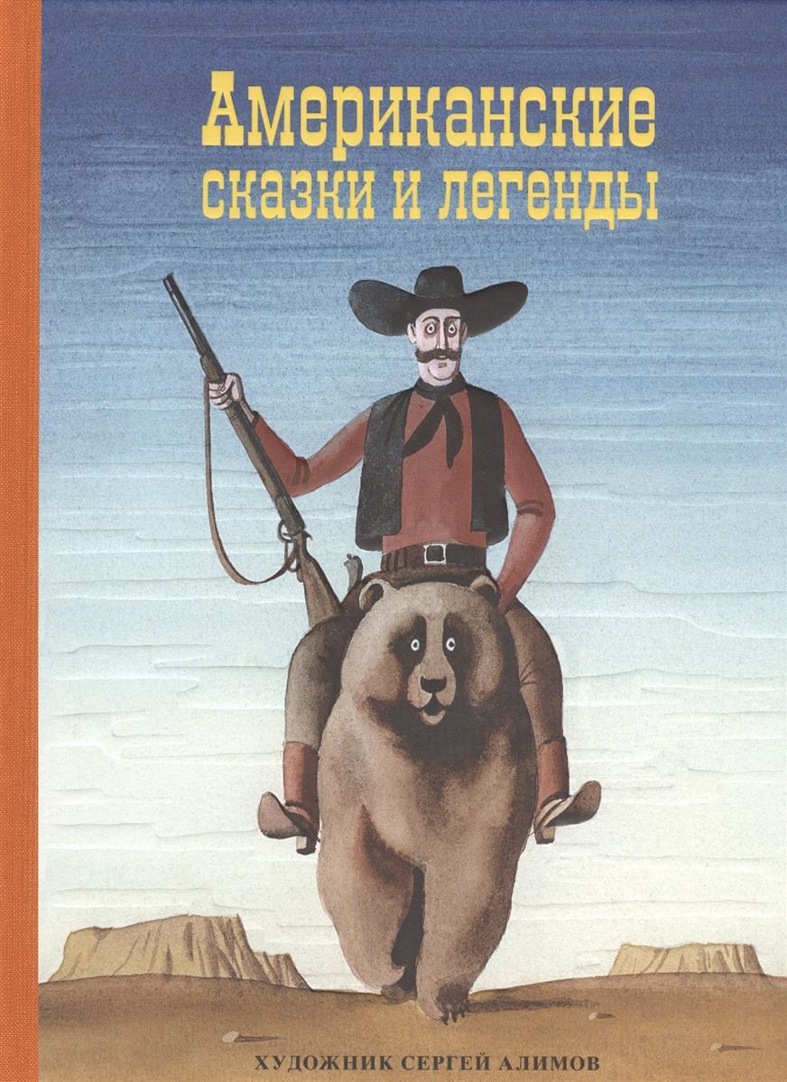 Алимов С. (худ.) Американские сказки и легенды