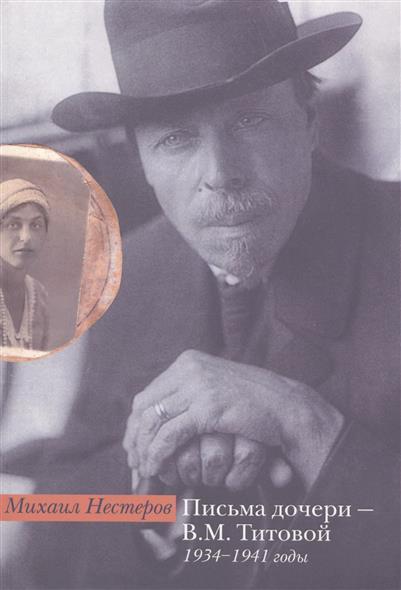 Нестеров М. Письма дочери - В. М. Титовой. 1934-1941 годы нестеров николай гулаев h0959d02 05eor