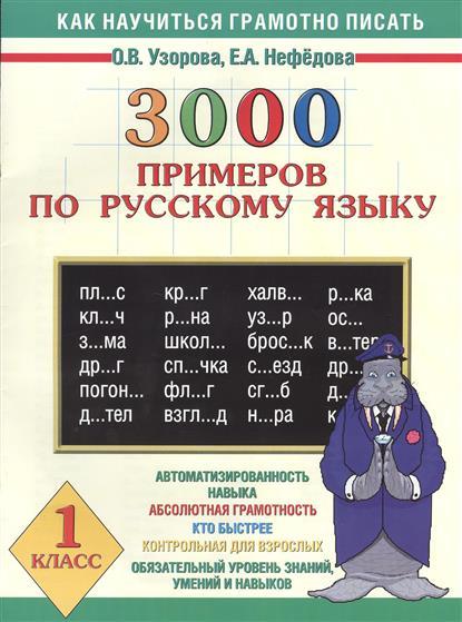 Узорова О.: 3000 примеров по русскому языку. 1 класс