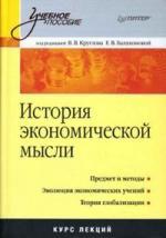 Круглов В. (ред.) История эконом. мысли verbum выпуск 16 история совести в европейской мысли