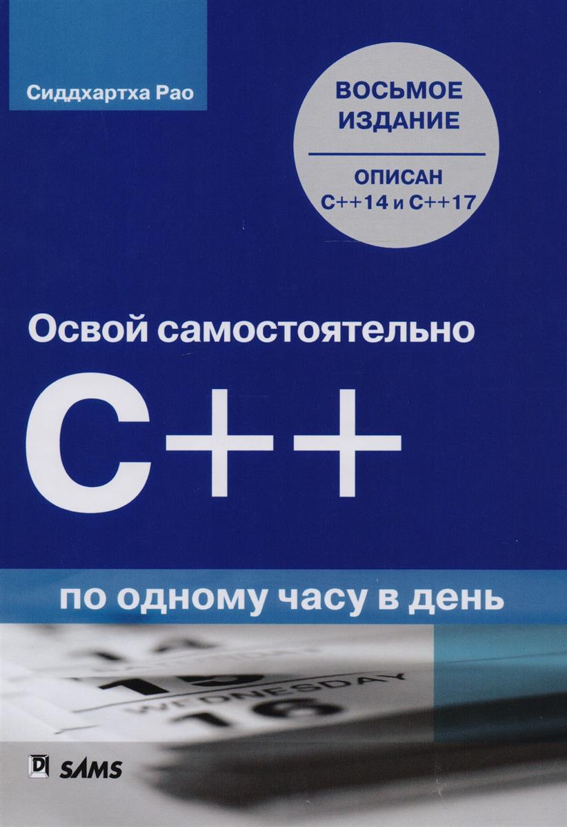 Рао С. Освой самостоятельно C++ по одному часу в день