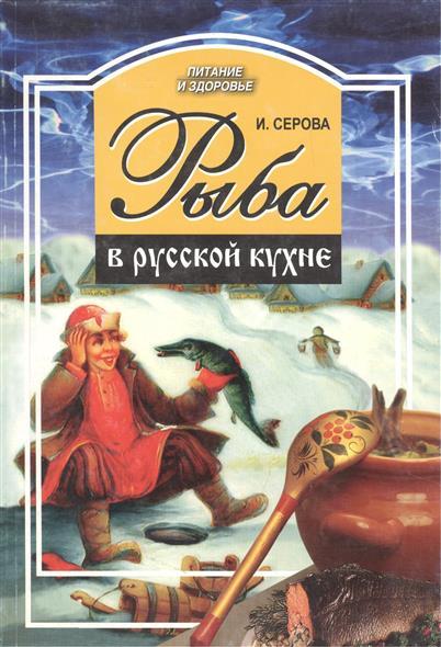 Рыба в русской кухне