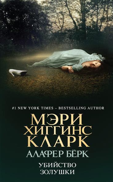 Хиггинс Кларк М., Берк А. Убийство Золушки хиггинс кларк м манхэттенское безумие