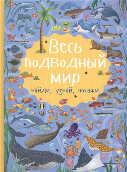 Доманская Л. Весь подводный мир кошевар дмитрий васильевич ликсо вячеслав владимирович весь подводный мир