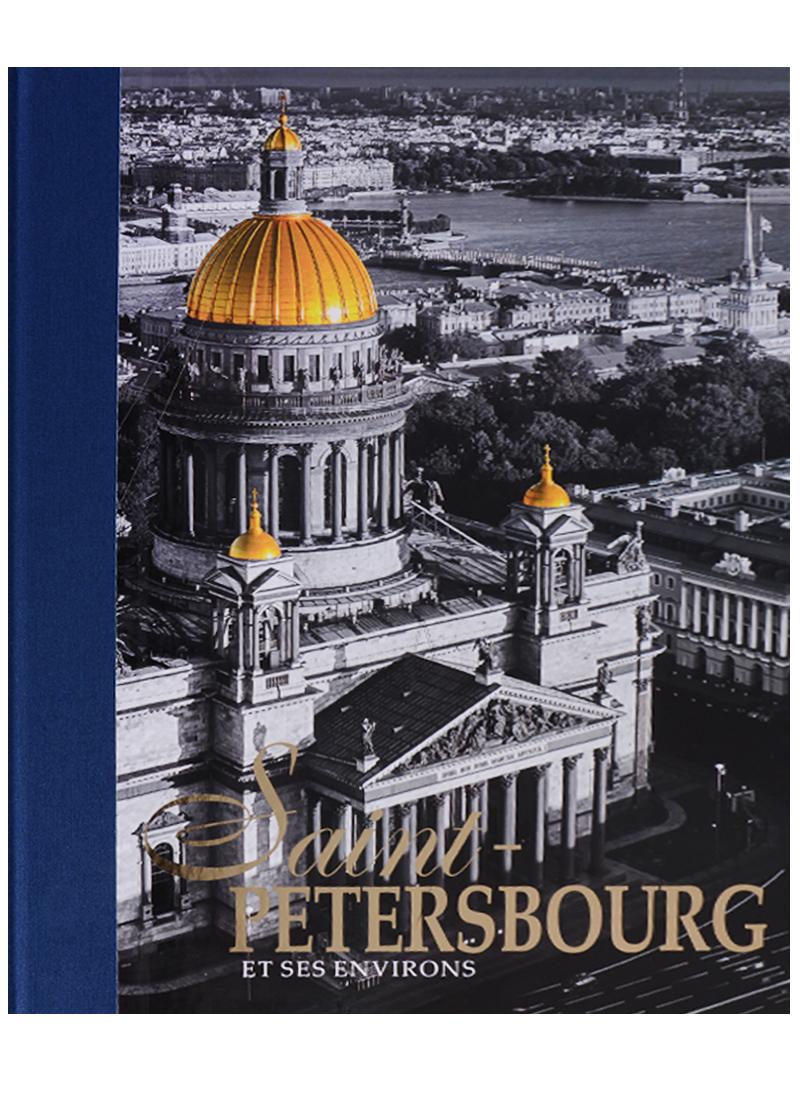 цена Анисимов Е. Saint-Petersbourg et ses Environs / Санкт-Петербург и пригороды. Альбом на французском языке