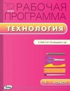 Рабочая программа по технологии. 1 класс. К УМК Н.И. Роговцевой и др. (