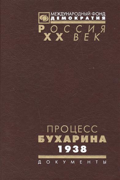 Процесс Бухарина 1938 г.
