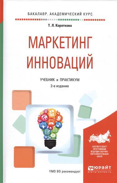 Короткова Т. Маркетинг инноваций. Учебник и практикум