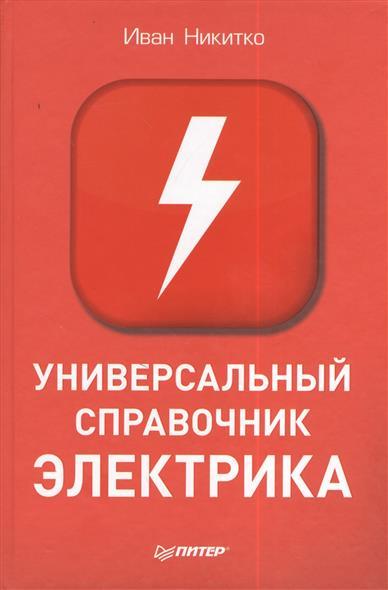Никитко И. Универсальный справочник электрика электрика
