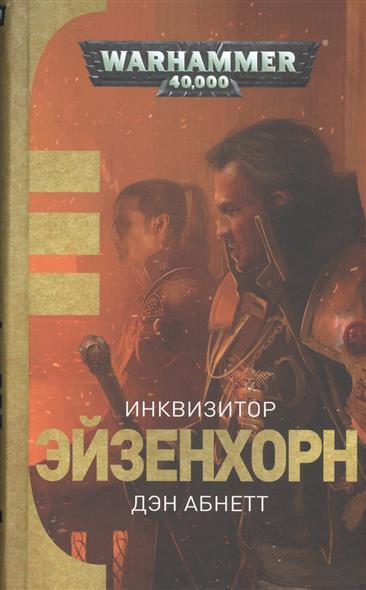 Инквизитор Эйзенхорн