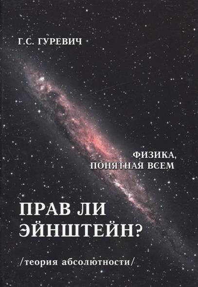 Прав ли Эйнштейн? Динамика процессов в движущихся и в