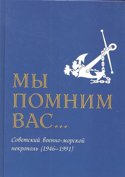 Мы помним вас… Советский военно-морской некрополь (1946-1991)