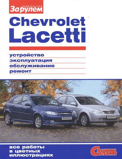 цена на Ревин А. (ред.) Chevrolet Lacetti. Устройство, обслуживание, диагностика, ремонт