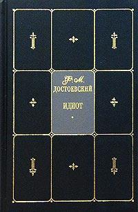 Достоевский т.4 Идиот