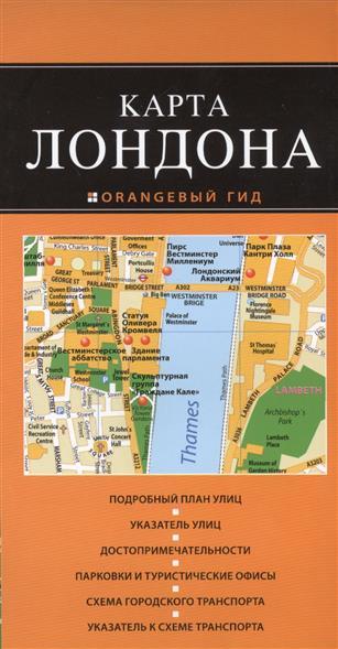 Карта Лондона. 2-е издание, исправленное и дополненное