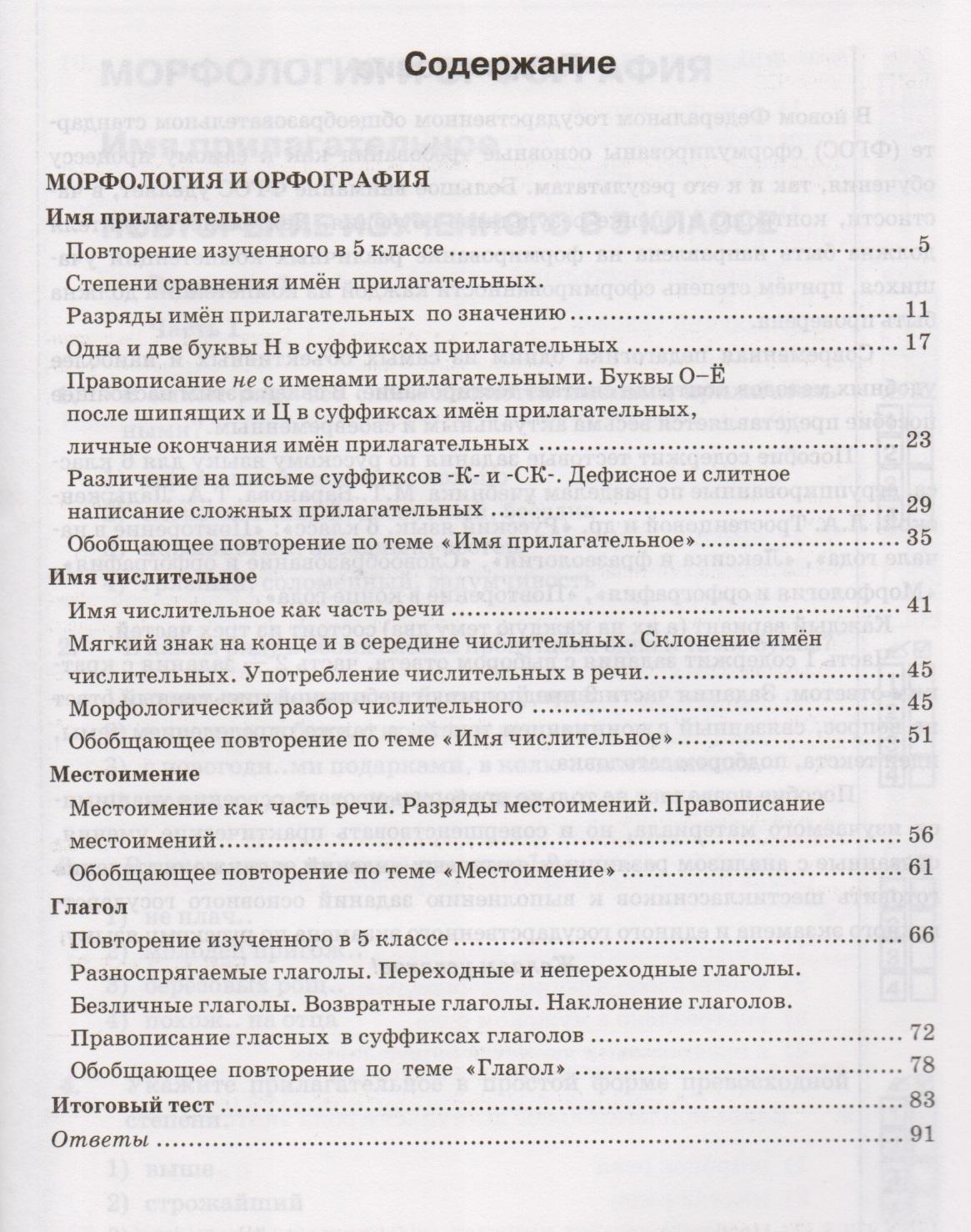 Тексты диктантов по русскому языку в 6 классе по программе ладыженской