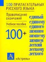 100 прилагательных русского языка