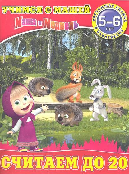 Маша и Медведь. Считаем до 20. 5-6 лет. Обучающая книжка с наклейками