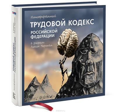 Иллюстрированный Трудовой кодекс Российской Федерации