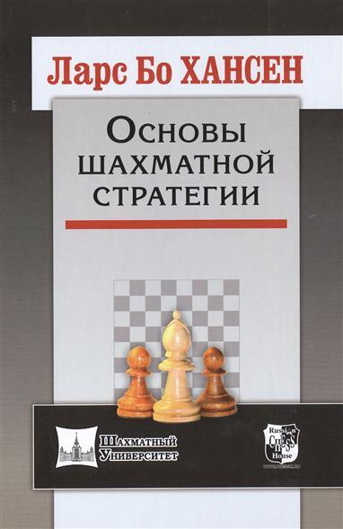 Хансен Л. Основы шахматной стратегии и л славин компоненты шахматной стратегии