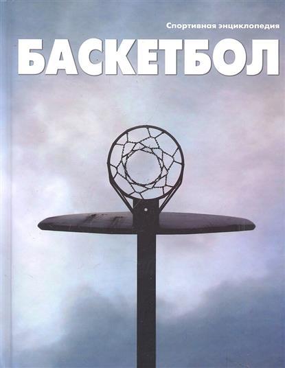 Баскетбол Спортивная энциклопедия
