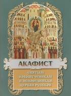 Акафист святым Новомученикам и Исповедникам Церкви Руссой