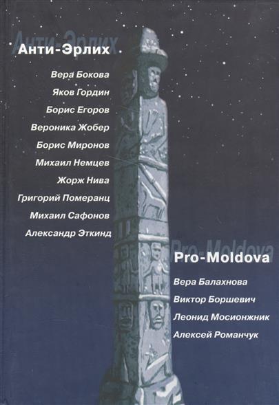 Ткачук М. (ред.) Анти-Эрлих. Pro-Moldova