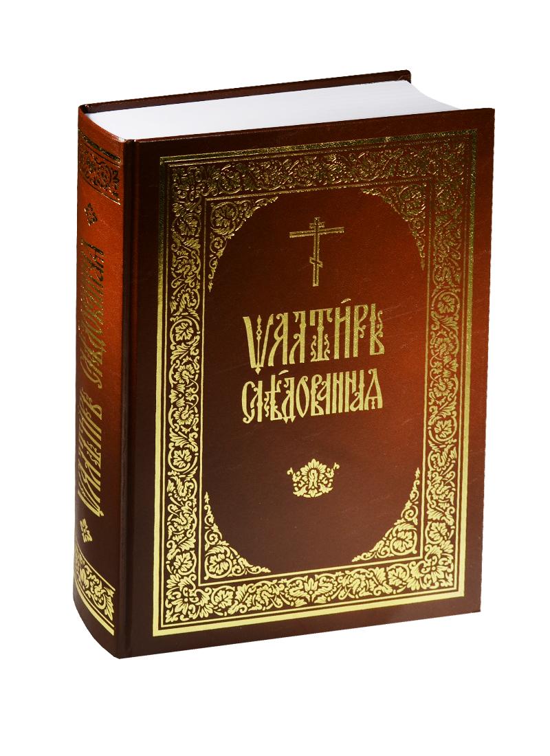 Емельянова Л. (ред.) Псалтирь следованная псалтирь следованная комплект из 2 книг