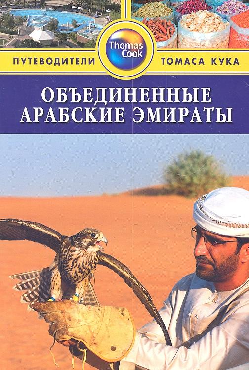 Дарк Д. Объединенные Арабские Эмираты. Путеводитель