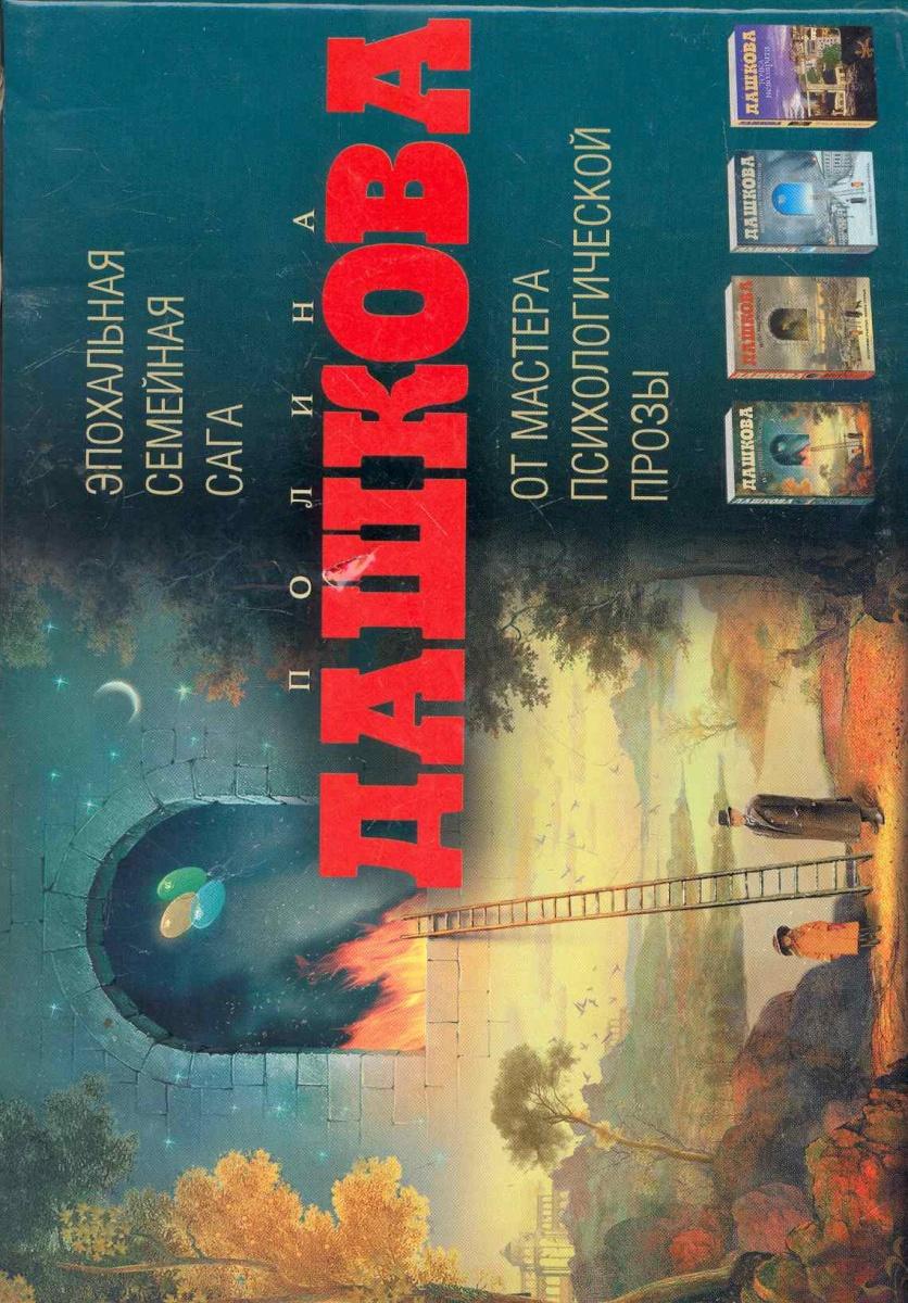 Дашкова П. Источник счастья Кн.1-3 Точка невозврата ISBN: 9785170709120 пеунова с азбука счастья кн 2 главное о мире