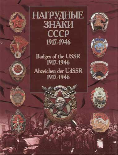 Нагрудные знаки СССР 1917-1946